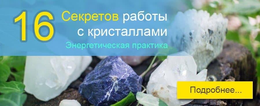 16secr-kristal