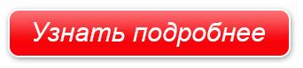 Image result for кнопка узнать подробнее