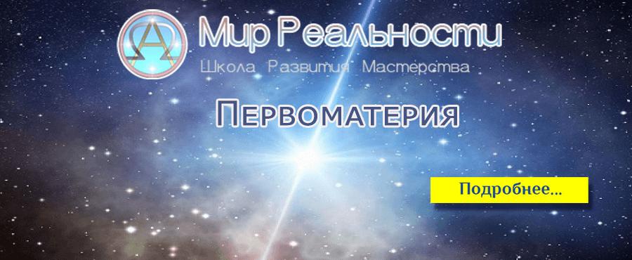 pervomateria_new